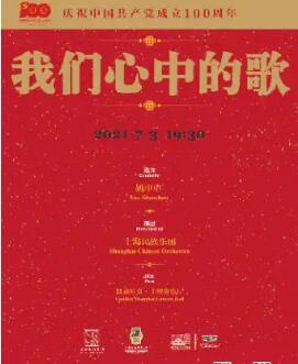 {上海音乐厅}7.3上海民族乐团《我们心中的歌》民族音乐会庆祝建党100周年个人团体订票