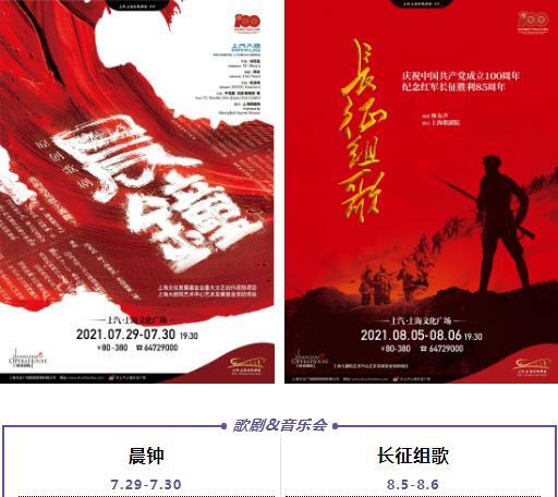 {文化广场}7.29-30红色经典《晨钟》8.5-6红色经典《长征组歌——红军不怕远征难》个人团体订票
