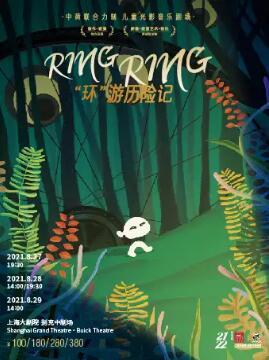 """{大剧院}8.27-29儿童光影音乐剧场《Ring Ring""""环""""游历险记》个人团体订票"""