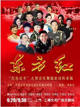 {文化广场}9.29-30《东方红》红色百年经典大型音乐舞蹈史诗个人团体订票
