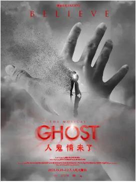 {人民大舞台}11.18-12.5音乐剧《人鬼情未了》中文版个人团体订票