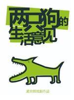 {浦东大戏院}12.10-12.12话剧《两只狗的生活意见》 售票状态:售票中