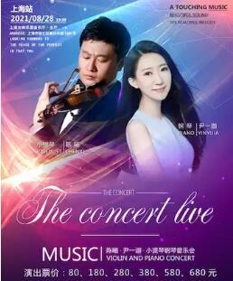 {上交}8.28陈曦·尹一迦·小提琴钢琴音乐会个人团体订票
