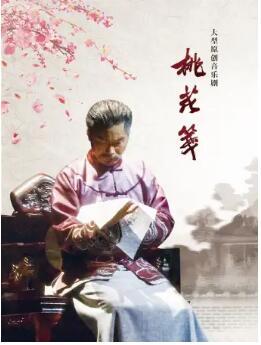 {中国大戏院}7.13大型原创音乐剧《桃花笺》个人团体订票