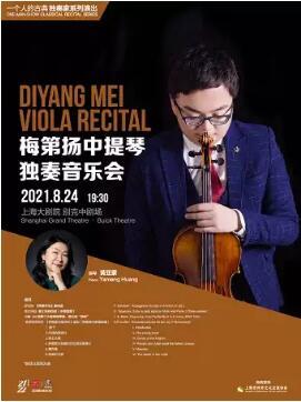 {大剧院}8.24《一个人的古典》梅第扬中提琴独奏音乐会个人团体订票