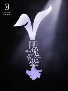 {大剧院}9.2-4原创音乐剧《阿兔酱紫》个人团体订票