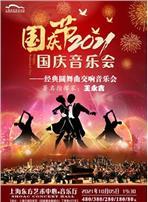 {东艺}国庆节2021《国庆音乐会》经典圆舞曲交响音乐会 售票状态:售票中