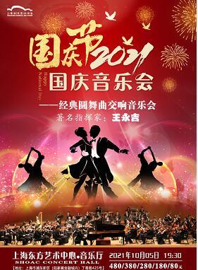 {东艺}2021《国庆音乐会》经典圆舞曲交响音乐会个人团体订票