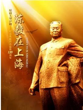 {上海大剧院}8.23-27原创大型沪剧《陈毅在上海》个人团体订票