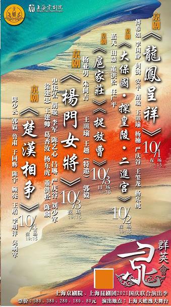 {逸夫舞台}10.2京剧《大保国探皇陵二进宫》京昆群英会上海京剧院上海昆剧团2021国庆演出