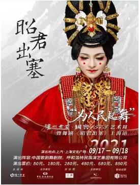 {文化广场}9.17-9.18中国歌剧舞剧院舞剧《昭君出塞》上海站个人团体订票链接