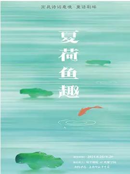 {宛平剧院}8.21-8.28京昆诗词童话《夏荷鱼趣》个人团体订票