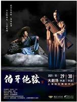 {国际舞蹈中心}10.29-30古典舞剧《伯牙绝弦》 售票状态:售票中