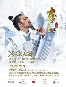 {文化广场}9.14-9.15中国歌剧舞剧院舞剧《李白》上海站个人团体订票链接  售票状态:售票中