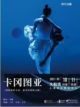 {国际舞蹈中心}9.10-11现代舞《卡冈图亚》个人团体订票