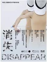 {国际舞蹈中心}10.15-16现代舞《消失》 售票状态:售票中