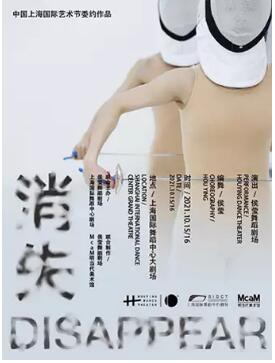 {国际舞蹈中心}10.15-16现代舞《消失》个人团体订票