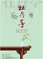 {逸夫舞台}10.7昆剧《牡丹亭》明星版京昆群英会上海京剧院上海昆剧团2021国庆联合演出季
