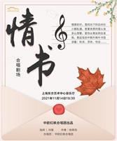 {东艺}11.14中欧红枫合唱团2021《情书》合唱音乐会 售票状态:售票中
