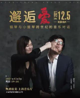 {上音}12.5多恩文化《邂逅爱》钢琴与小提琴跨世纪的音乐对话个人团体订票