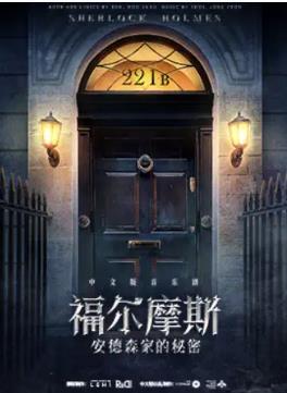 {云峰剧院}1.6-13聚橙制作音乐剧《福尔摩斯:安德森家的秘密》中文版-上海站个人团体订票