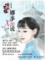 {逸夫舞台}9.11/10.10/11.21苏州评弹《啼笑因缘娜事Xin说》(一 二 三)