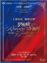 {文化广场}11.26-12.5经典法语音乐剧《罗密欧与朱丽叶》中文版 售票状态:售票中