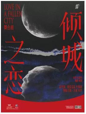 {上海大剧院}10.27-10.29舞台剧《倾城之恋》个人团体订票