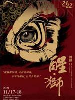 {东艺}11.17-18广州歌舞剧院舞剧《醒·狮》售票状态:售票中