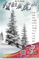 {天蟾逸夫舞台}11.14-15-16现代京剧《智取威虎山》 售票状态:售票中