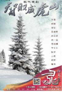 {天蟾逸夫舞台}11.14-15-16现代京剧《智取威虎山》个人团体订票