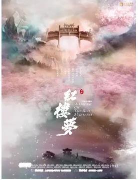{宛平剧院}9.29-11.26越剧《红楼梦》上海越剧院2021—2022演出季演出个人团体订票