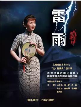 {上海大剧院}11.2沪剧《雷雨》上海沪剧院演出个人团体订票
