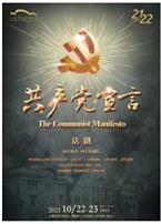 {东艺}10.22-23西安话剧院演出 话剧《共产党宣言》售票状态:售票中