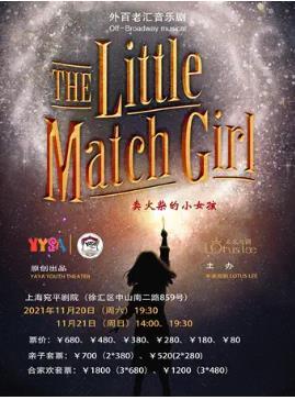 {宛平剧院}11.20-11.21《卖火柴的小女孩》外百老汇版合家欢音乐剧个人团体订票