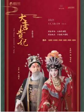 {宛平剧院}11.18-11.19新版京剧《大唐贵妃》个人团体订票